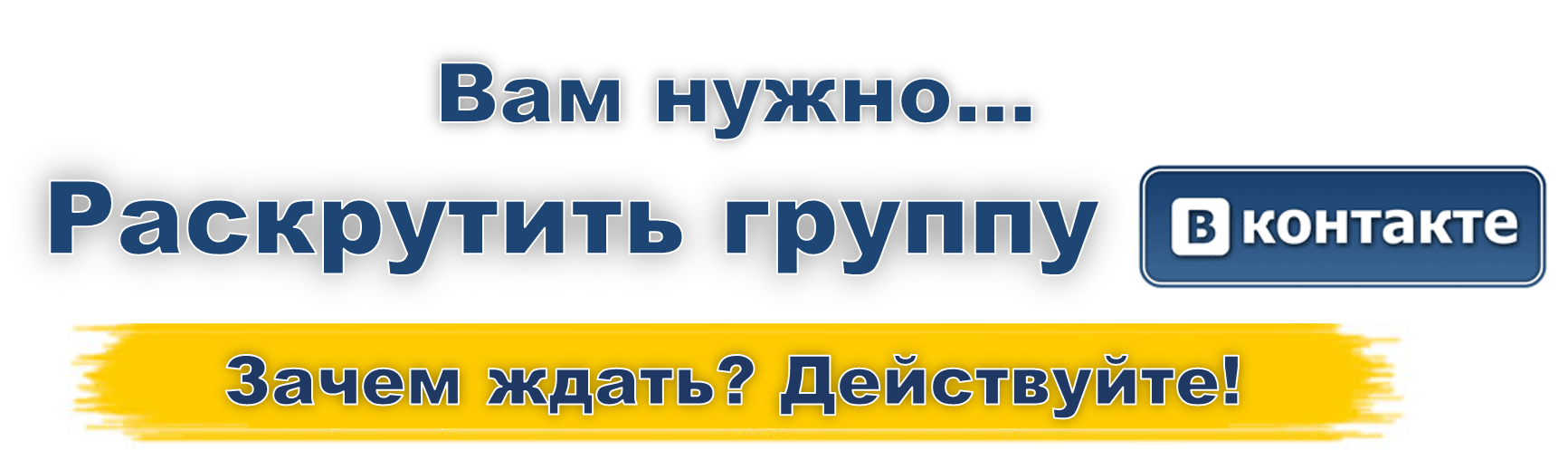 Картинка для раскрутки группы вконтакте